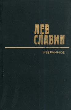 Славин Лев - Андрей Платонов скачать бесплатно