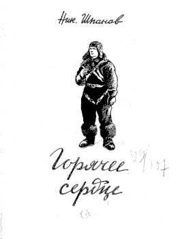 Шпанов Николай - Адъютант скачать бесплатно