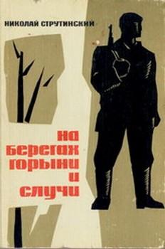 Струтинский Николай - На берегах Горыни и Случи скачать бесплатно