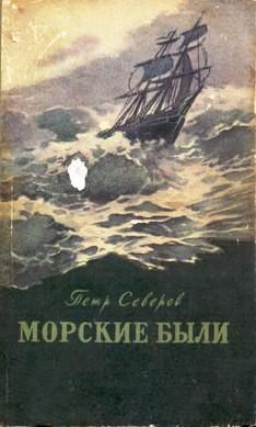 Северов Петр - За тремя морями скачать бесплатно