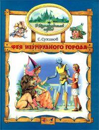 Сухинов Сергей - Фея Изумрудного Города скачать бесплатно