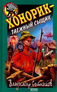 Сотников Владимир - Хонорик – таежный сыщик скачать бесплатно