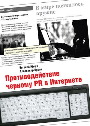 Кузин Александр - Противодействие черному PR в Интернете скачать бесплатно