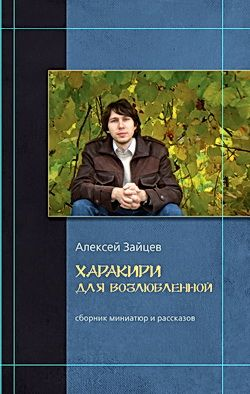 Зайцев Алексей - Харакири для возлюбленной скачать бесплатно