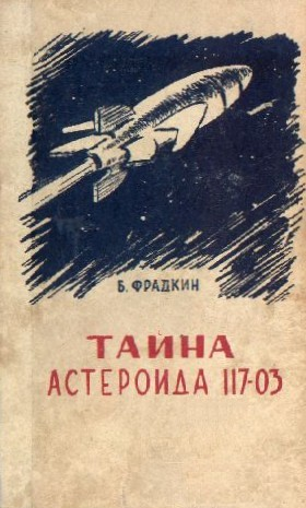 Фрадкин Борис - Тайна астероида 117-03 (С иллюстрациями) скачать бесплатно