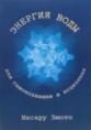 Эмото Масару - Энергия воды для самопознания и исцеления скачать бесплатно