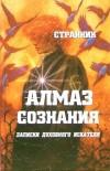 Смирнов Терентий - Алмаз сознания скачать бесплатно