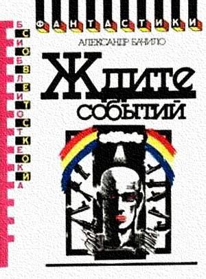 Бачило Александр - Ждите событий (сборник) скачать бесплатно