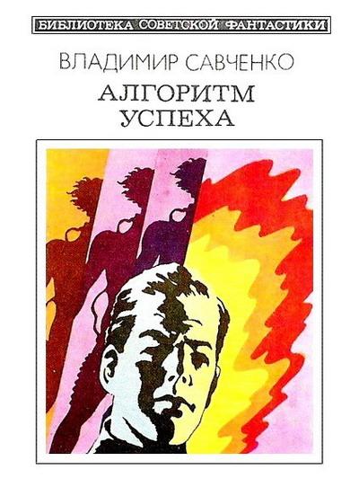 Савченко Владимир - Алгоритм успеха (сборник) скачать бесплатно