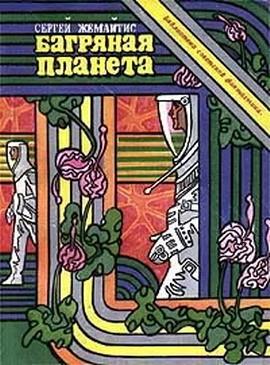 Жемайтис Сергей - Багряная планета. Научно-фантастическая повесть скачать бесплатно