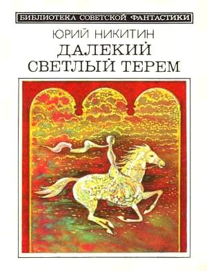 Никитин Юрий - Далекий светлый терем (сборник 1985) скачать бесплатно