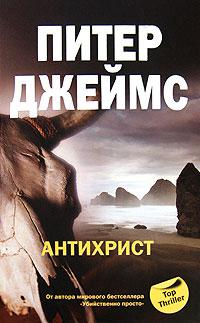 Джеймс Питер - Антихрист скачать бесплатно