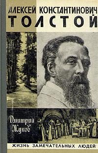 Жуков Дмитрий - Алексей Константинович Толстой скачать бесплатно