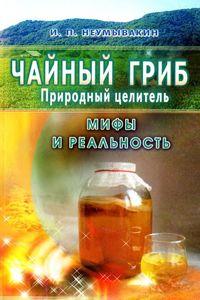 Неумывакин Иван - Чайный гриб — природный целитель. Мифы и реальность скачать бесплатно