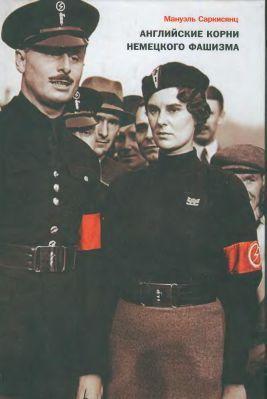 Саркисянц Мануэль - Английские корни немецкого фашизма: от британской к австро-баварской «расе господ». скачать бесплатно