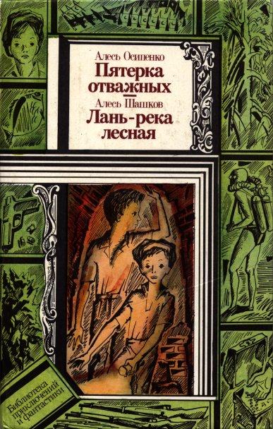 Шашков Александр - Лань — река лесная скачать бесплатно