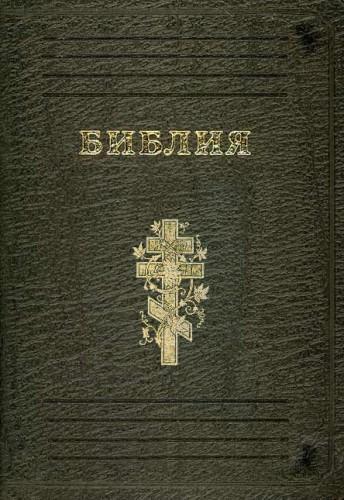 Библия - Библия скачать бесплатно