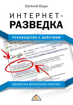 Ющук Евгений - Интернет-разведка. Руководство к действию скачать бесплатно