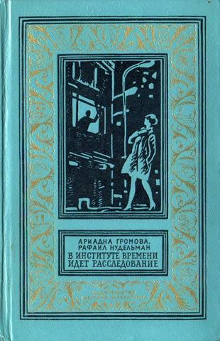 Громова Ариадна - В Институте Времени идет расследование (С иллюстрациями) скачать бесплатно