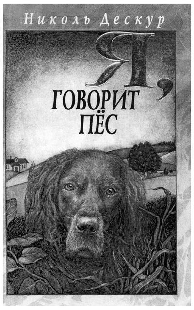 Дескур Николь - Я, говорит пёс скачать бесплатно