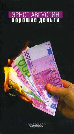 Августин Эрнст - Хорошие деньги скачать бесплатно