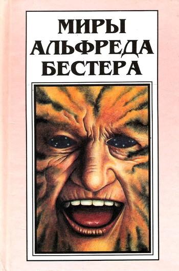 Бестер Альфред - Человек без лица (The Demolished Man) скачать бесплатно