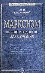 Кагарлицкий Борис - Марксизм: не рекомендовано для обучения скачать бесплатно