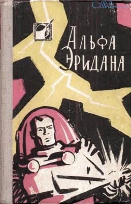 Савченко В. - Альфа Эридана. Сборник научно-фантастических рассказов скачать бесплатно