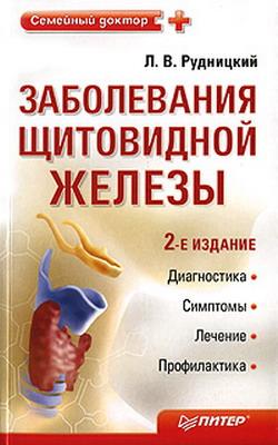 Рудницкий Леонид - Заболевания щитовидной железы: лечение и профилактика скачать бесплатно