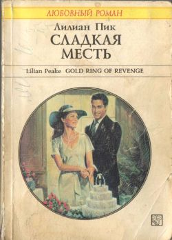 Книга Сладкая месть
