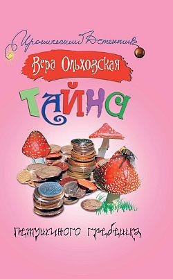 Ольховская Вера - Тайна петушиного гребешка скачать бесплатно