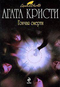 Кристи Агата - Тайна голубого кувшина скачать бесплатно