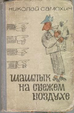 Самохин Николай - Шашлык на свежем воздухе скачать бесплатно