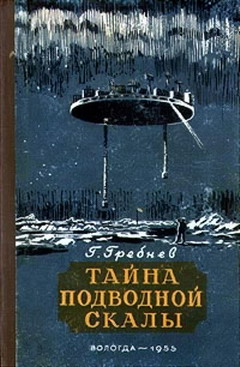 Гребнев Григорий - Тайна подводной скалы (Сборник) скачать бесплатно
