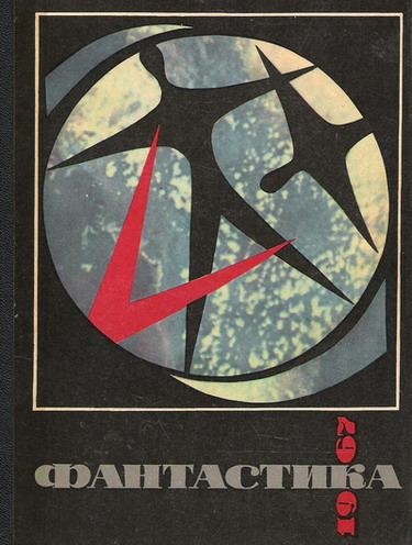 Альтов Генрих - Фантастика-1967 скачать бесплатно