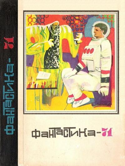 Смирнов Сергей - Фантастика-1971 скачать бесплатно