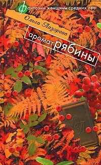 Лазорева Ольга - Аромат рябины скачать бесплатно