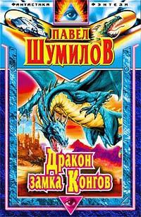 Шумилов Павел - Давно забытая планета скачать бесплатно