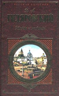 Обложка гиляровский москва и москвичи fb2