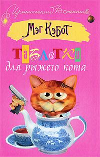 Кэбот Мэг - Таблетки для рыжего кота скачать бесплатно