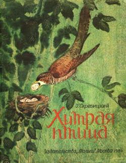 Скребицкий Георгий - Хитрая птица скачать бесплатно