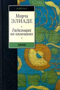 Элиаде Мирча - Гадальщик на камешках (сборник) скачать бесплатно