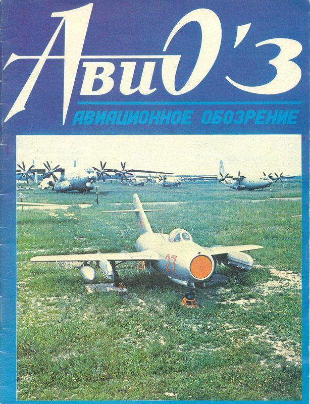 обозрение Авиационно-исторический - АВИО 03 скачать бесплатно