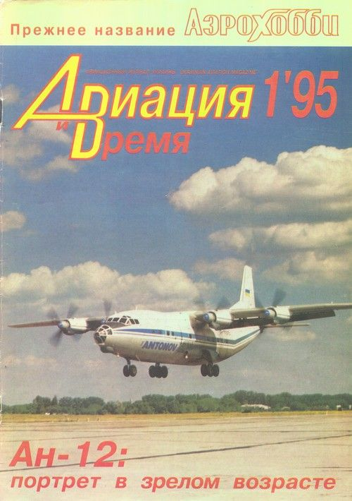 Автор неизвестен - Авиация и время 1995 01 скачать бесплатно