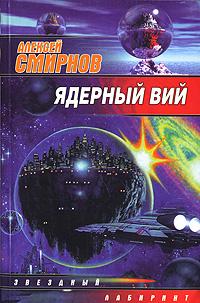 Смирнов Алексей - Ядерный Вий (сборник) скачать бесплатно