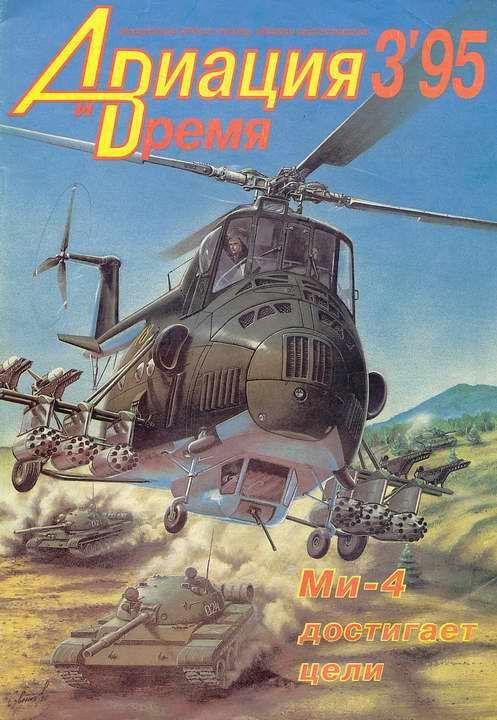 Автор неизвестен - Авиация и время 1995 03 скачать бесплатно
