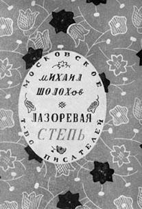Шолохов Михаил - Лазоревая степь (рассказы) скачать бесплатно