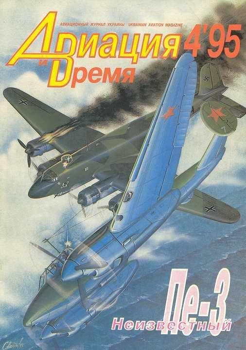 Автор неизвестен - Авиация и время 1995 04 скачать бесплатно
