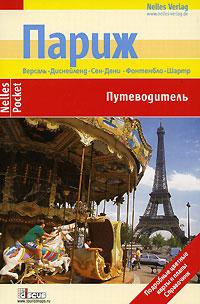 париж путеводитель скачать pdf