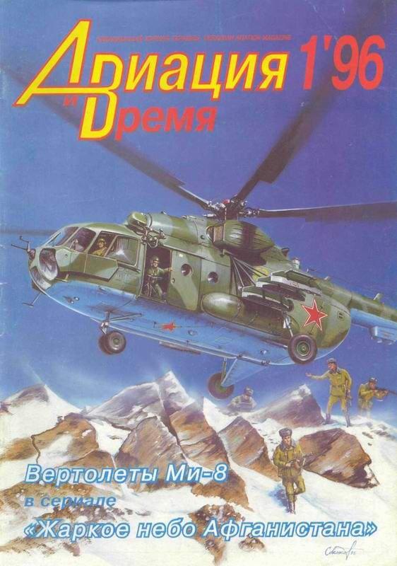 Автор неизвестен - Авиация и время 1996 01 скачать бесплатно